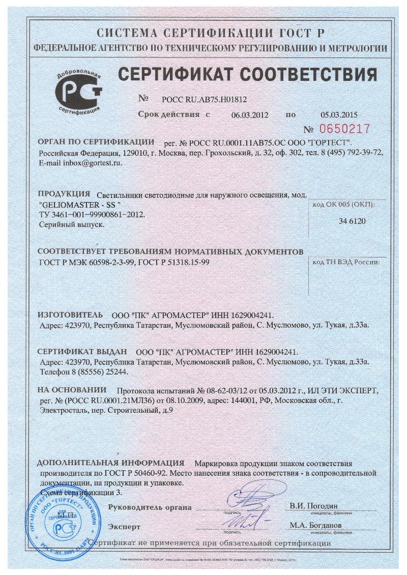 Сертификат соответствия светодиодных светильников Geliomaster GSS