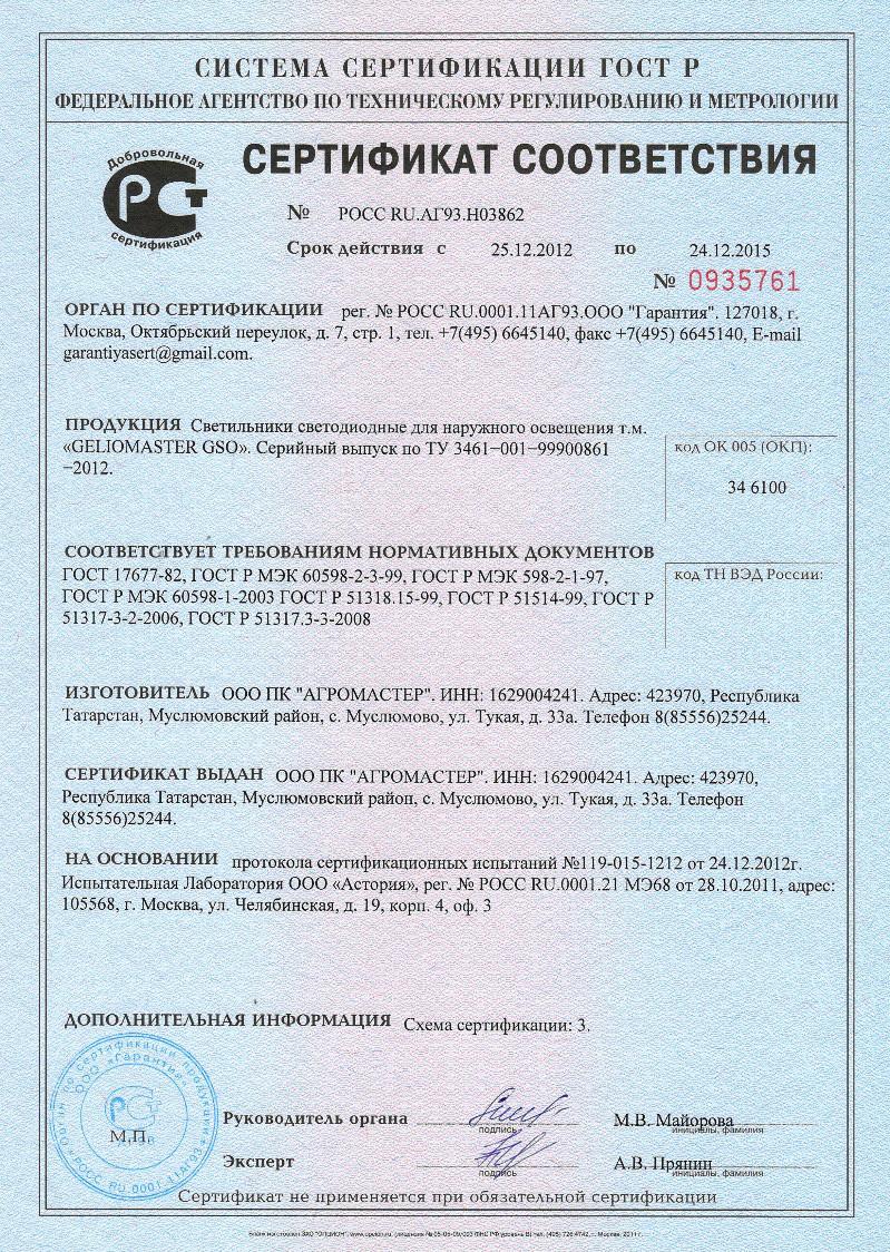 Сертификат соответствия светодиодных светильников Geliomaster GSO